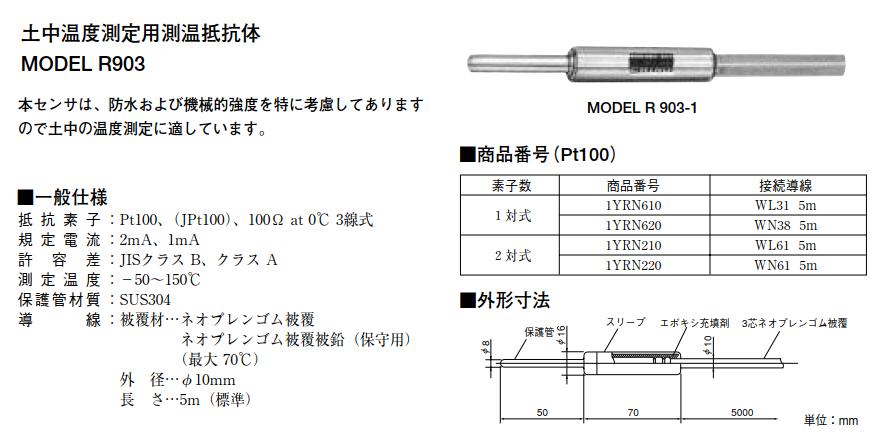 潜水输入型电阻温度检测器R900,R902