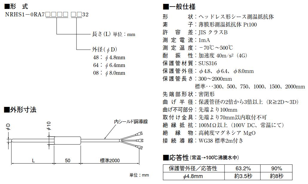 耐电阻护套热电阻温度检测器